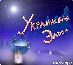 Украинская Эльба