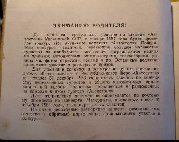 Обратная сторона талона Автостопа на 10 км. Из частной коллекции Омельченко В.А., г.Донецк