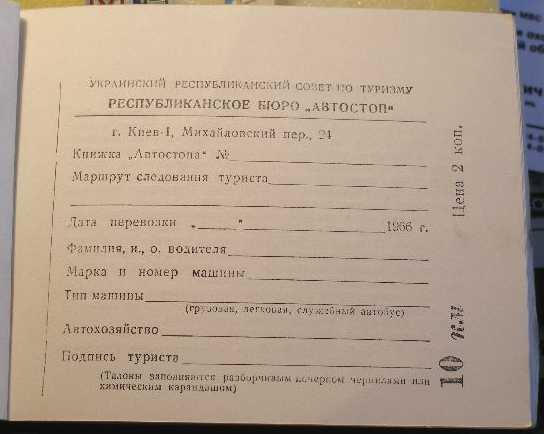 Талон Автостопа на 10 км. Из частной коллекции Омельченко В.А., г.Донецк