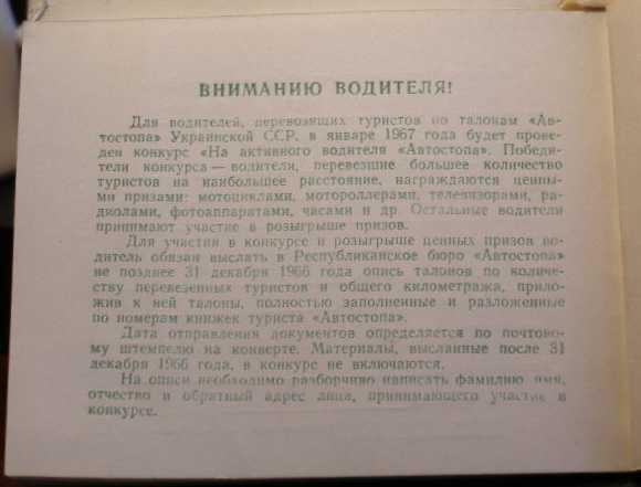 Обратная сторона талона Автостопа на 20 км. Из частной коллекции Омельченко В.А., г.Донецк