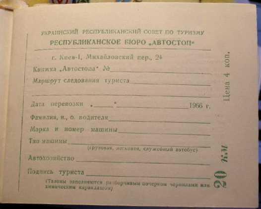 Талон Автостопа на 20 км. Из частной коллекции Омельченко В.А., г.Донецк
