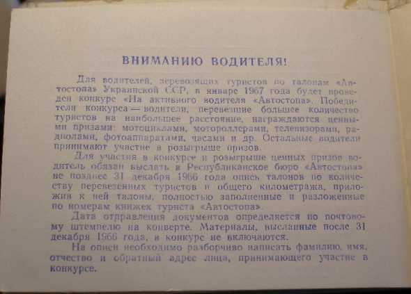 Обратная сторона талона Автостопа на 50 км. Из частной коллекции Омельченко В.А., г.Донецк