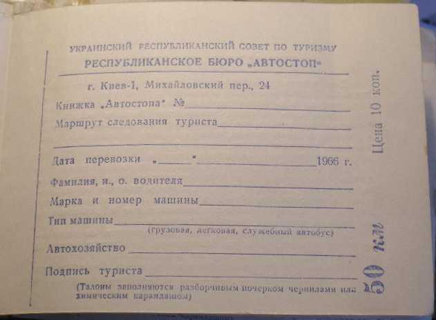 Талон Автостопа на 50 км. Из частной коллекции Омельченко В.А., г.Донецк
