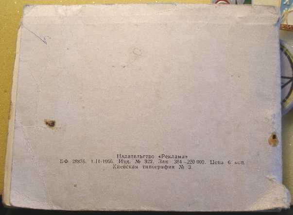 Обратная сторона книжки талонов Автостопа образца 1966 года. Из частной коллекции Омельченко В.А., г.Донецк