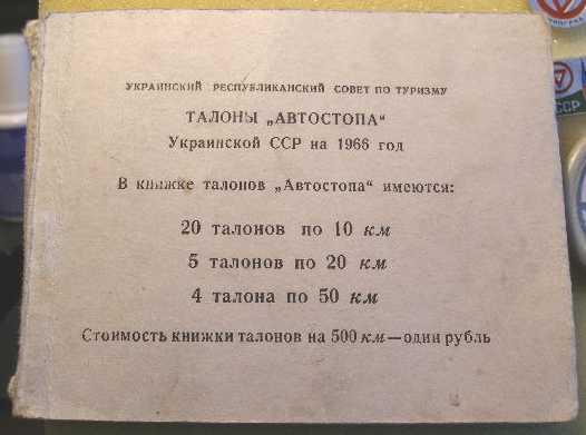 Обложка книжки талонов Автостопа образца 1966 года. Из частной коллекции Омельченко В.А., г.Донецк